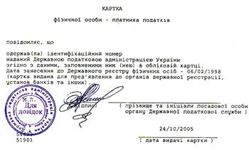 Идентификационный код можно внести в паспорт гражданина Украины