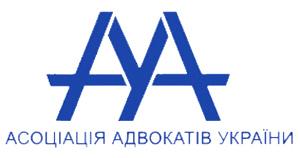 Олег Чернобай избран Президентом Ассоциации адвокатов Украины