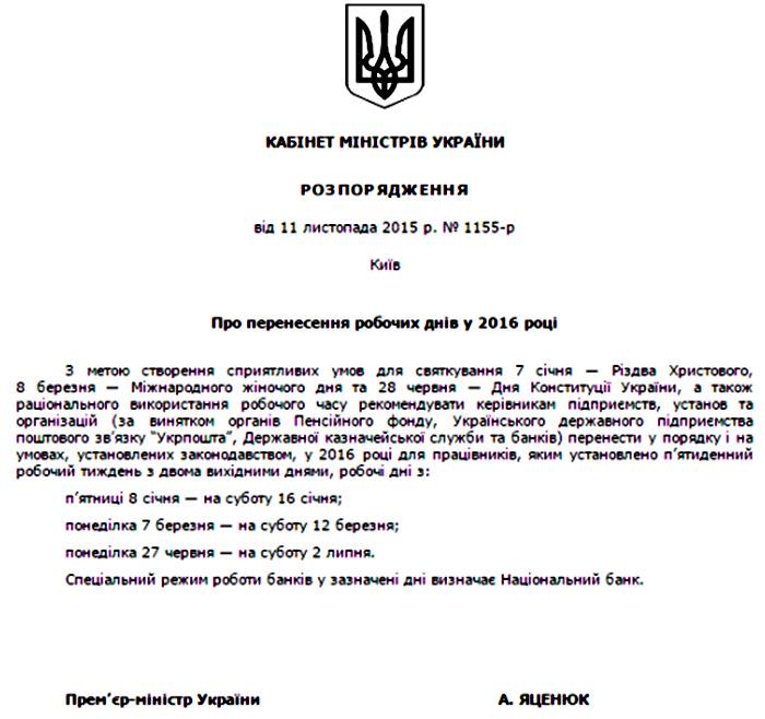 Сколько украинцы будут отдыхать 8 марта