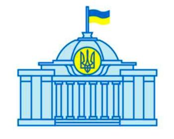Принят Государственный бюджет Украины на 2014 год