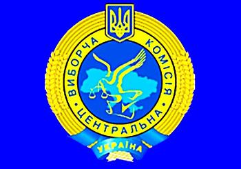 Государственный реестр избирателей Украины