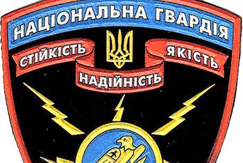 Дополнительное вознаграждение военнослужащим Нацгвардии Украины