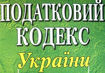 Создана Государственная фискальная служба Украины