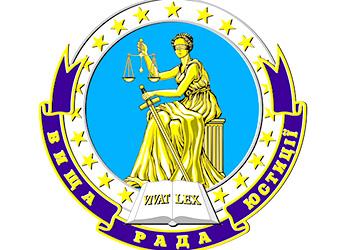 Высший совет юстиции временно прекратил рассмотрение жалоб и обращений граждан