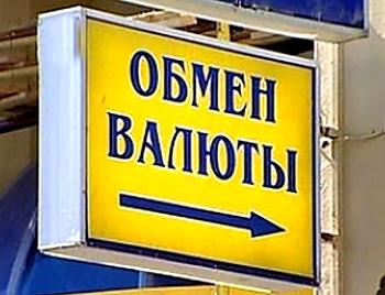 В Украине введен пенсионный сбор 0,5% при покупке валюты